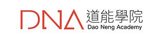 DNA道能學院logo初稿.jpg