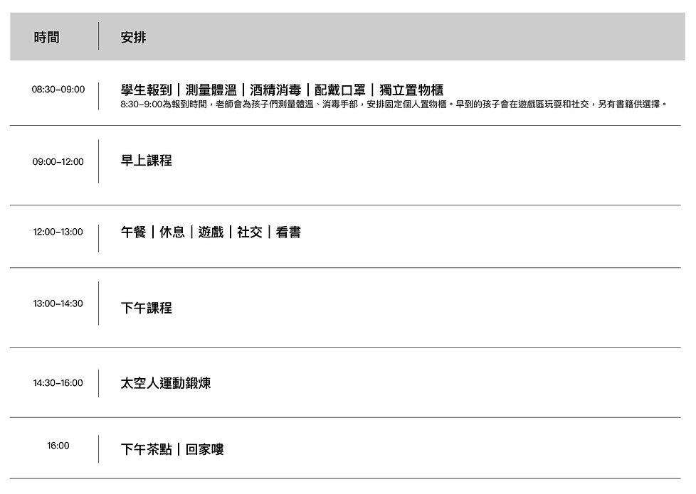 2021年夏令營課程表.jpg