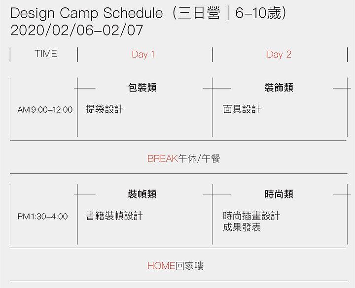設計營課表兩日.jpg