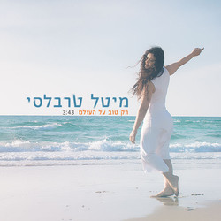 cover_מיטל טרבלסי_28467
