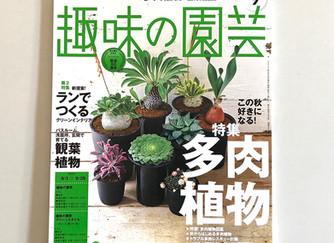 趣味の園芸 9月号に掲載されました