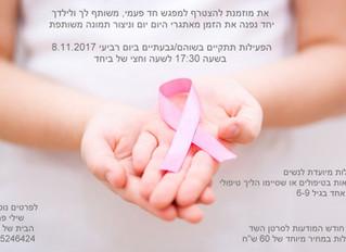 לרגל חודש המודעות לסרטן השד
