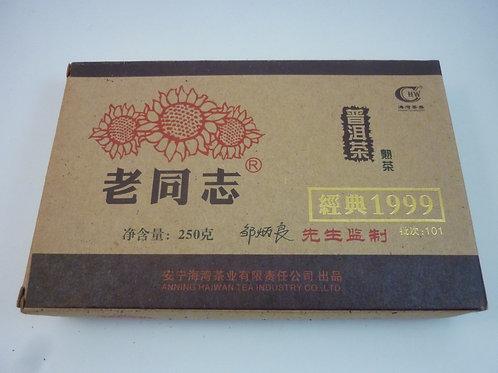Zhi Ripe Pu-erh Tea Brick 2010
