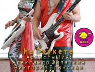 Неожиданное выступление в Таиланде