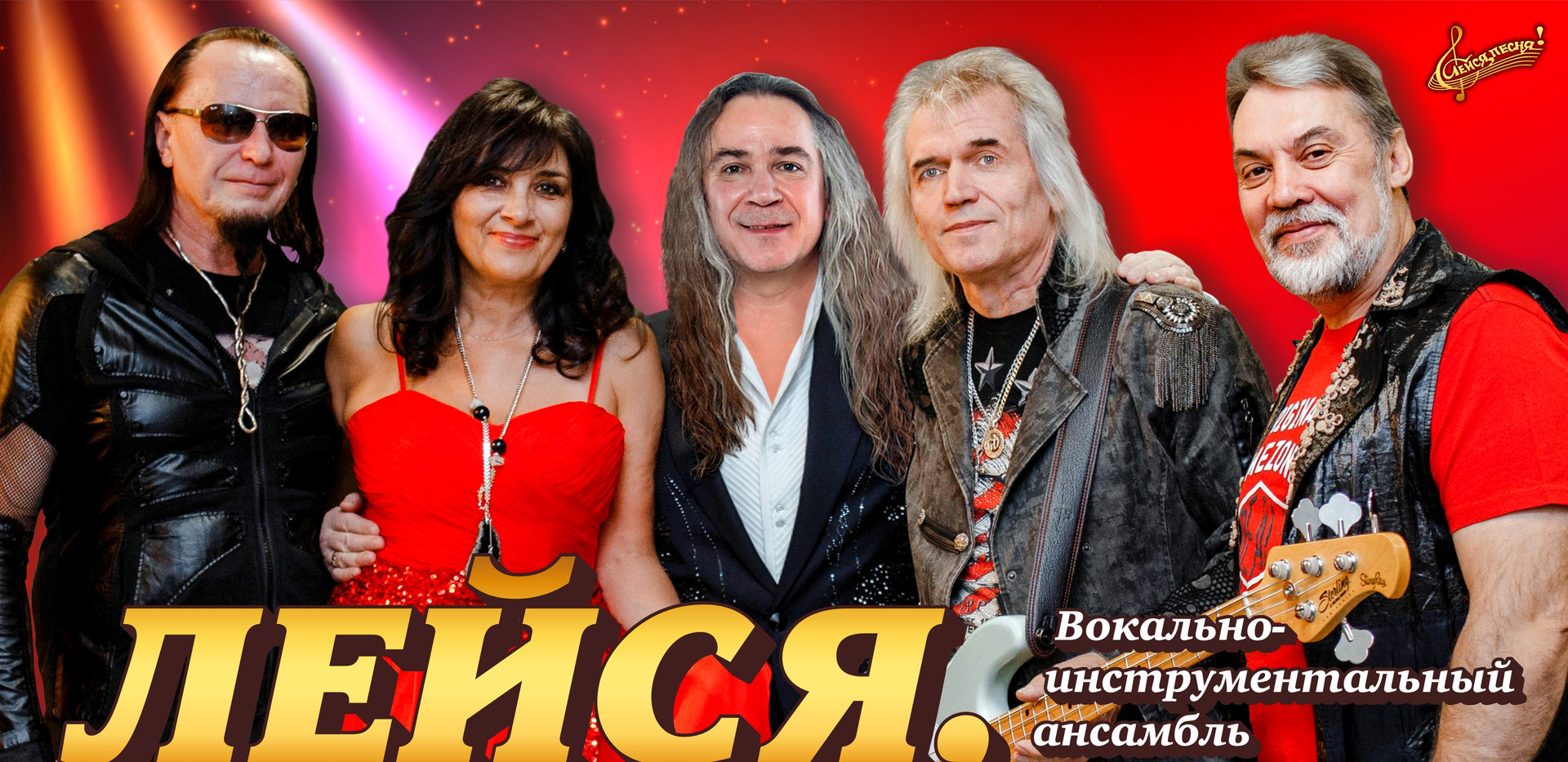 ЛЕЙСЯ ПЕСНЯ - плакат_красный фон.jpg