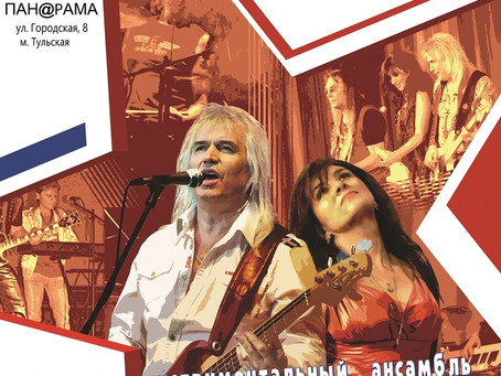 8 августа Москва. Сольный концерт