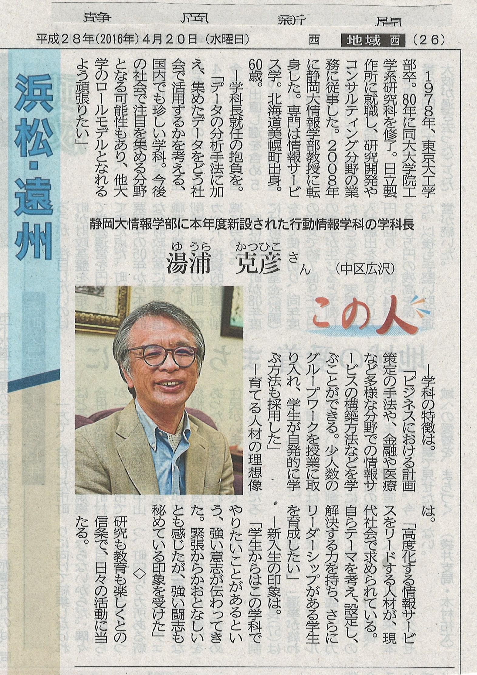 静岡新聞0420