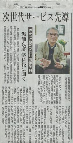中日新聞0406 のコピー