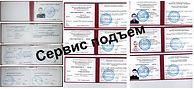 Ремонт автовышки Москва