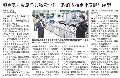 颜金勇:鼓励公共私营合作 政府支持企业发展与转型
