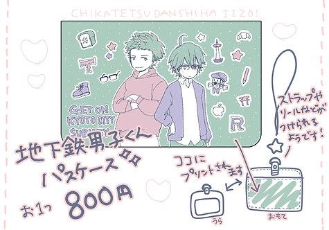 [西4-1] 地下鉄男子パスケース