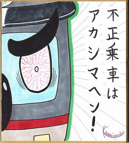 [東3-12] 色紙(小):都クン