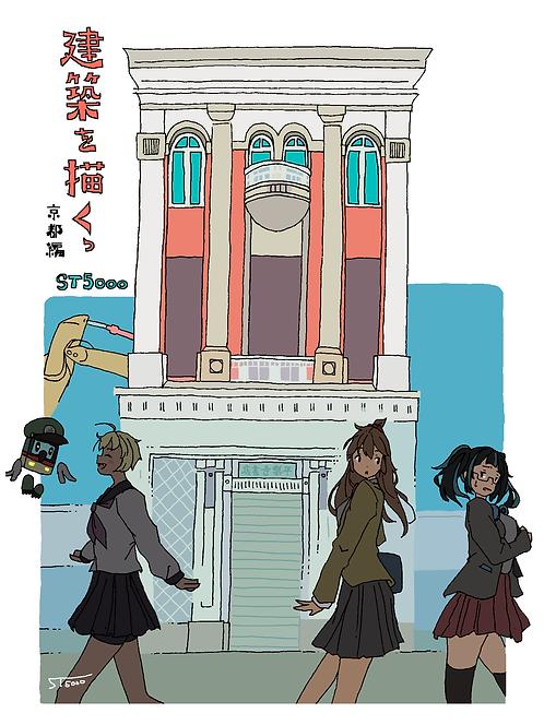 [北2-22] 建築を描くっ 京都編