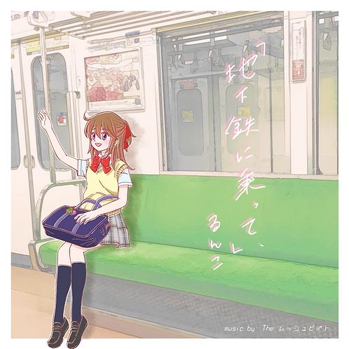 [西10-6] オリジナルイメージソングCD「地下鉄に乗って、」