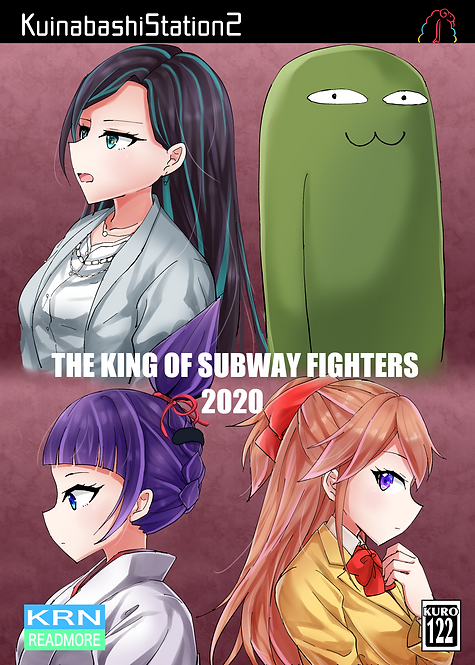 [東5-1] THE KING OF SUBWAY FIGHTERS 2020