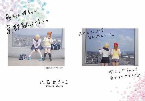[西10-14] 写真集「萌ちゃん咲ちゃん京都駅に行くっ」