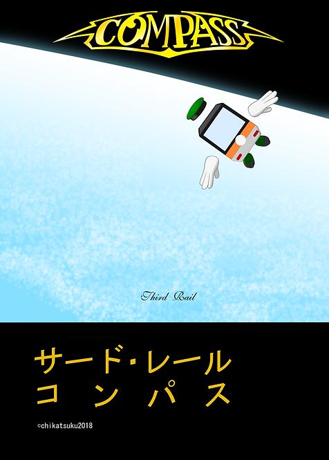 [東9-2] サード・レール
