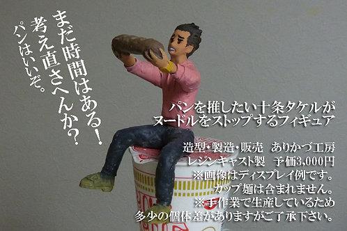[特1-2] パンを推したい十条タケルがヌードルをストップするフィギュア