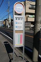バス停2.JPG