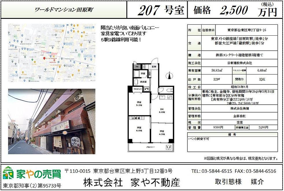 ワールドマンション田原町 マイソク.JPG