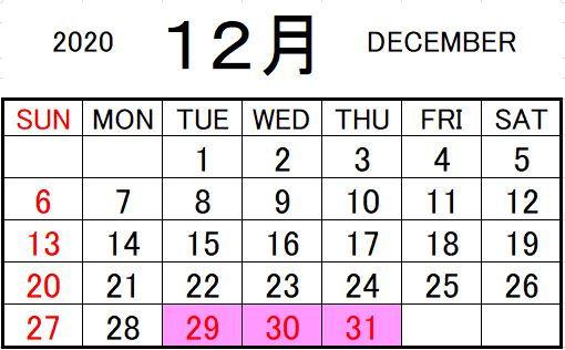 2020年12月カレンダー.jpg
