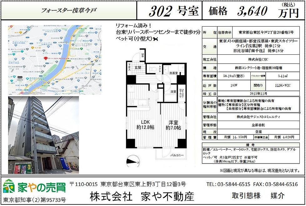 フォースター浅草今戸302 マイソク.JPG