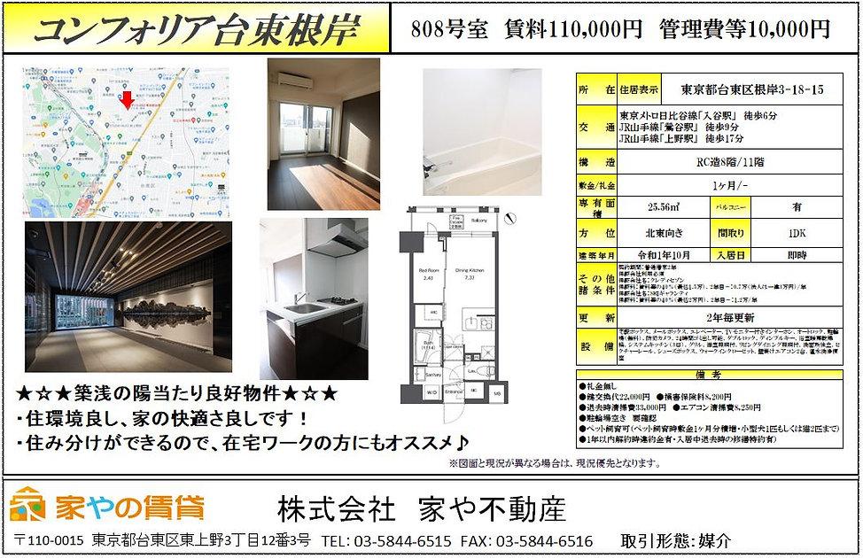 コンフォリア台東根岸804.JPG