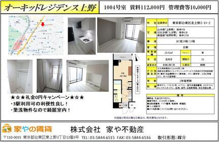 オーキッドレジデンス上野1004.JPG