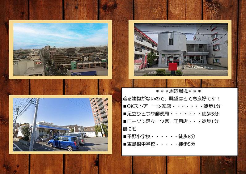 ベリテージ六町 設備説明 HP用-4 のコピー.jpg