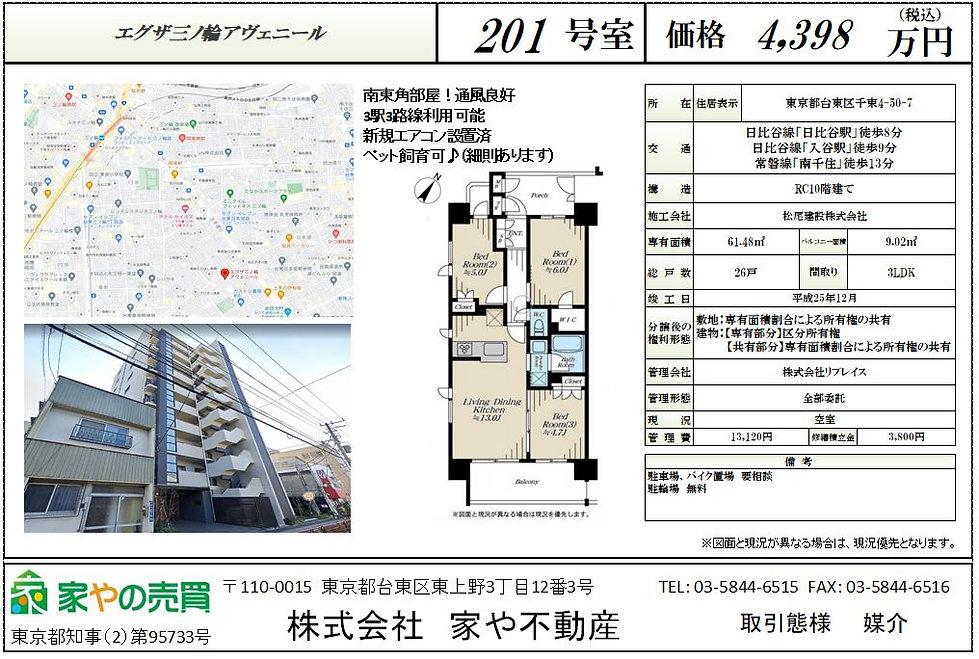 エグザ三ノ輪アヴェニール マイソク.JPG