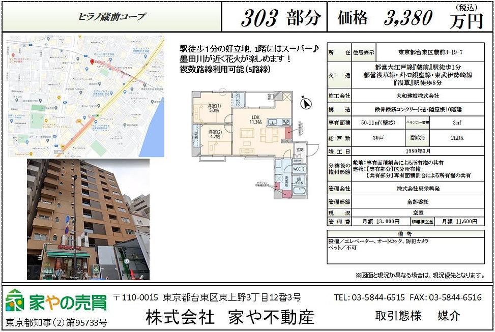 ヒラノ蔵前コープ303 家や マイソク.JPG