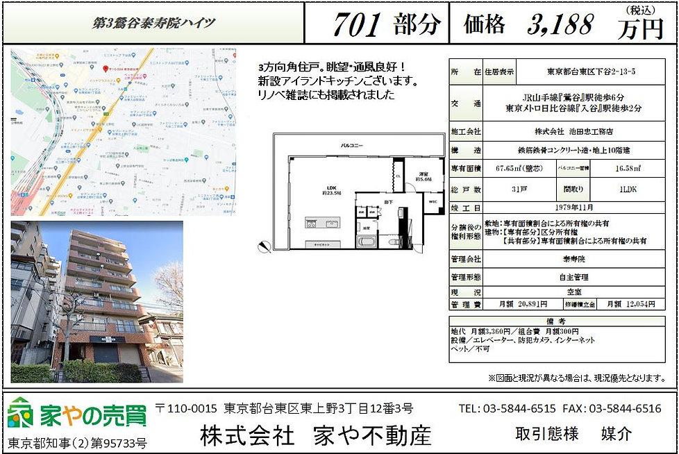 第3鶯谷泰寿院ハイツ マイソク.JPG