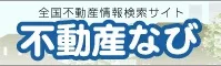 不動産ナビバナー.webp