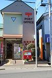 周辺14(郵便局).JPG