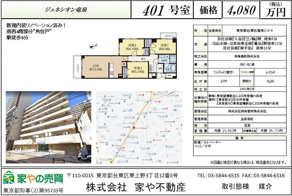 ジュネシオン竜泉 マイソク.JPG