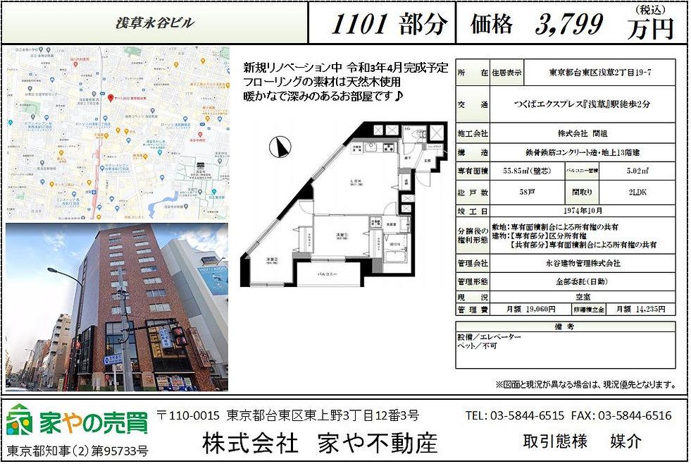 浅草永谷ビル 家や マイソク.JPG