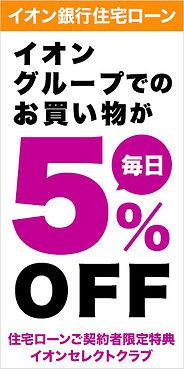 株式会社家や不動産さま295x591.jpg