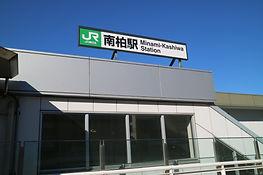 周辺21(南柏駅).JPG