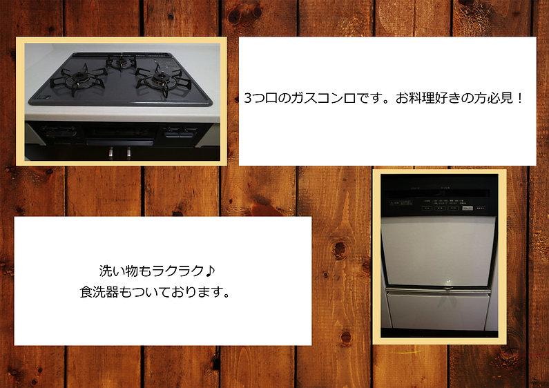 ベリテージ六町 設備説明 HP用-1 のコピー.jpg