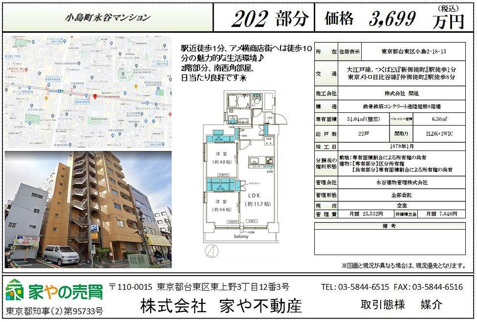 小島町永谷マンション 家や マイソク.JPG