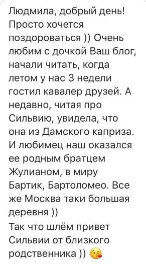 Как тесен мир)
