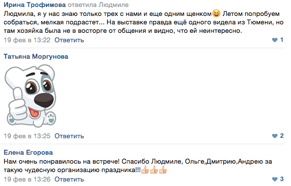 Планируем будушие встречи)