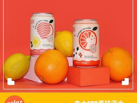 支持香港品牌|GIVEAWAY -relaz 本土CBD果味汽水|