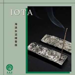 《禾港草》推介:IOTA - 海浪水泥線香座