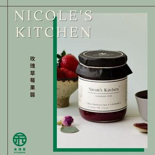 《禾港草》推介:Nicole's Kitchen 玫瑰草莓果醬