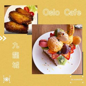 九龍城。食咩好?SCANNOW 介紹您   「Oslo Café」