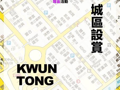 【 SCANNOW x BODW CityProg 2020 】📍觀塘篇
