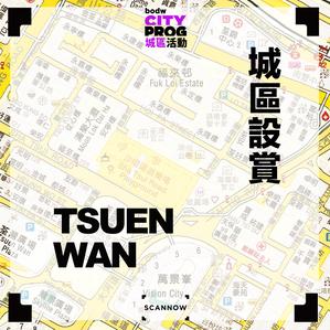 【  SCANNOW x  BODW 城區設賞 CityProg2020 】📍 荃灣