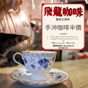 飛龍咖啡 三週年活動(已經完結)