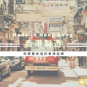 SCANNOW 介紹您。 不能不知的香港品牌